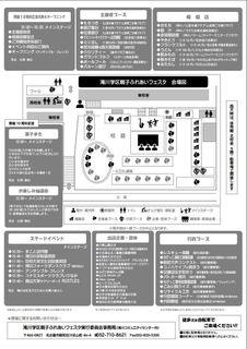 滝川コミュ 裏.JPG