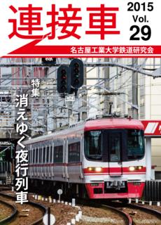 連接車2015-表紙.png