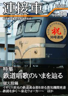連接車30号表紙.jpg